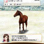 【ダビマス】リバティーゲートと見事・完璧な配合となる種牡馬を作成する