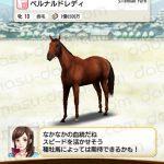 【ダビマス】ベルナルドレディと見事・完璧な配合となる種牡馬を作成する