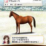 【ダビマス】フラムルーベと見事な配合となる種牡馬を作成する