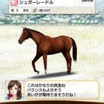 【ダビマス】シュガーレードル-2代で完璧な配合になる組み合わせ