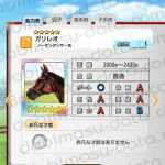 【ダビマス】ガレリオと完璧な配合になる牝馬を作成!