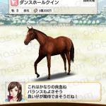 【ダビマス】ダンスホールクインと見事・完璧な配合となる種牡馬を作成する