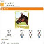 【ダビマス】ファルブラヴと見事な配合となる牝馬を作成する