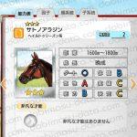 【ダビマス】サトノアラジンと見事な配合となる牝馬を作成する