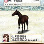 【ダビマス】プルーフマスカラと見事な配合となる種牡馬を作成する