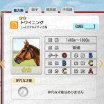 【ダビマス】トワイニングと見事・完璧な配合となる牝馬を作成する