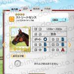 【ダビマス】ストリートセンスと見事・完璧な配合となる牝馬を作成する