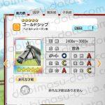 【ダビマス】ゴールドシップと見事・完璧な配合となる牝馬を作成する