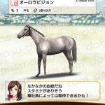 【ダビマス】オーロラビジョンと見事・完璧な配合となる種牡馬を作成する