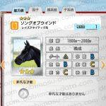 【ダビマス】ソングオブウインドと見事な配合となる牝馬を作成する