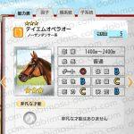 【ダビマス】テイエムオペラオーと見事な配合となる牝馬を作成する