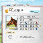 【ダビマス】スターリングローズと見事・完璧な配合となる牝馬を作成する