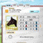 【ダビマス】ローズキングダムと見事な配合となる牝馬を作成する