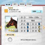 【ダビマス】アルカセットと見事な配合となる牝馬を作成する