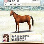 【ダビマス】セレスアースと見事・完璧な配合となる種牡馬を作成する