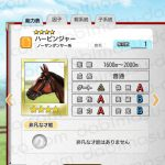 【ダビマス】ハービンジャーと見事な配合となる牝馬を作成する