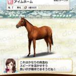 【ダビマス】アイムホームと見事な配合となる種牡馬を作成する