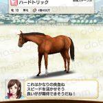 【ダビマス】ハードトリックと見事・完璧な配合となる種牡馬を作成する