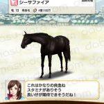 【ダビマス】シーサファイアと見事な配合となる種牡馬を作成する