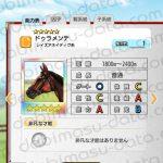 【ダビマス】ドゥラメンテと見事な配合となる牝馬を作成する
