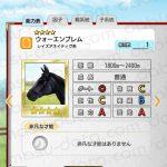 【ダビマス】ウォーエンブレムと見事な配合となる牝馬を作成する