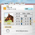 【ダビマス】ペルーサと見事・完璧な配合となる牝馬を作成する