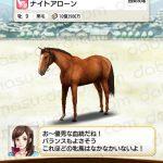 【ダビマス】ナイトアローンと見事・完璧な配合となる種牡馬を作成する