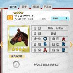 【ダビマス】ジャスタウェイと見事な配合となる牝馬を作成する