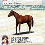 【ダビマス】アクセスマップと見事・完璧な配合となる種牡馬を作成する
