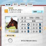 【ダビマス】トウケイヘイローと見事・完璧な配合となる牝馬を作成する