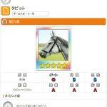 【ダビマス】タピットと見事な配合となる牝馬を作成する