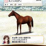 【ダビマス】カノンメロディと見事な配合となる種牡馬を作成する