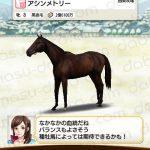 【ダビマス】アシンメトリーと見事・完璧な配合となる種牡馬を作成する