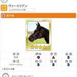 【ダビマス】ヴァーミリアンと見事な配合となる牝馬を作成する
