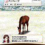 【ダビマス】アンフレーヴと見事な配合となる種牡馬を作成する