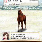 【ダビマス】スチールスチームと見事な配合となる種牡馬を作成する