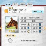 【ダビマス】ロドリゴデトリアーノと見事・完璧な配合となる牝馬を作成する
