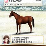 【ダビマス】スクラムマスターと見事な配合となる種牡馬を作成する