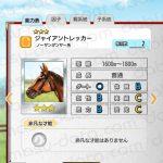 【ダビマス】ジャイアントレッカーと見事・完璧な配合となる牝馬を作成する