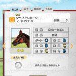 【ダビマス】シベリアンホークと見事な配合となる牝馬を作成する