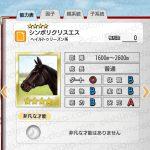 【ダビマス】シンボリクリスエスと見事な配合となる牝馬を作成する