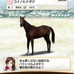 【ダビマス】コイノヒナギクと見事・完璧な配合となる種牡馬を作成する