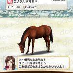 【ダビマス】エメラルドマサキと見事な配合となる種牡馬を作成する