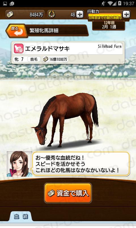 【ダビマス】エメラルドマサキと見事・完璧な配合となる種牡馬を作成する