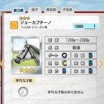 【ダビマス】ジョーカプチーノと見事な配合となる牝馬を作成する