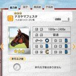 【ダビマス】ナカヤマフェスタと見事・完璧な配合となる牝馬を作成する