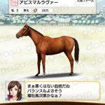【ダビマス】アビスマルラヴァーと見事な配合となる種牡馬を作成する