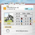 【ダビマス】フサイチリシャールと見事な配合となる牝馬を作成する