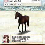 【ダビマス】ジョッピンカルと見事な配合となる種牡馬を作成する