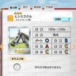 【ダビマス】ヒシミラクル おすすめ配合表